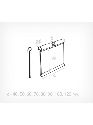 Откидной ценникодержатель на крючок  (60х39 мм)